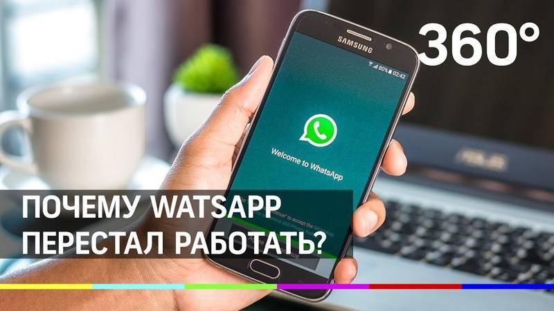 Почему сегодня (сейчас) не работает whatsapp: причины сбоя, что делать, если не отправляются фото, сообщения?