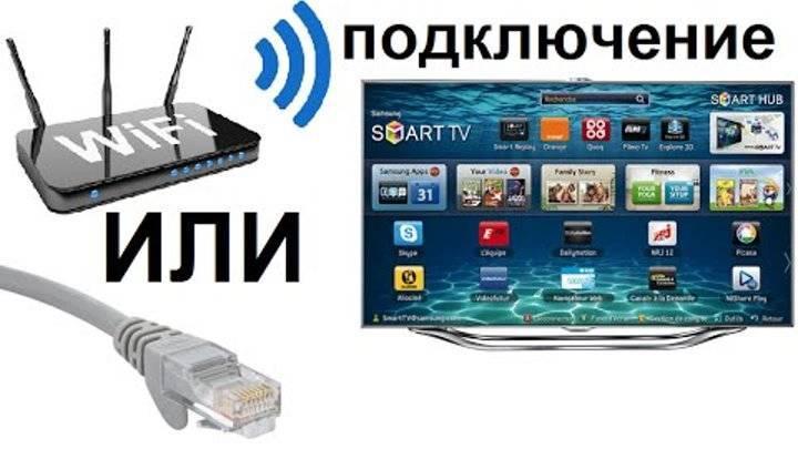 Какподключитьинтернетктелевизоручерезтелефон: можно ли вывести и раздатьвай-фай с мобильного на смарт тв, и инструкции для lg, сони и самсунг