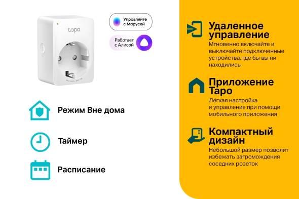 Настройка умной wi-fi лампочки tp-link lb120 | voiceapp.ru