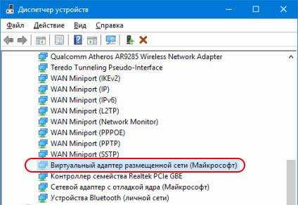 Раздача интернета в windows 10 с ноутбука