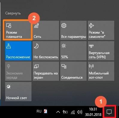 Как отключить (включить) режим планшета (windows 10)