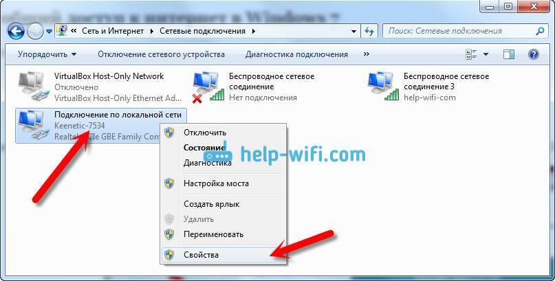 """При настройке роутера пишет """"без доступа к интернету"""", или """"ограничено"""" и нет соединения с интернетом"""