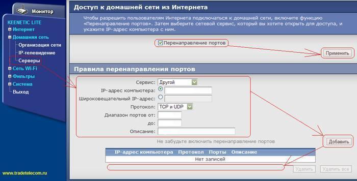 Проброс портов на роутере на rudevice.ru