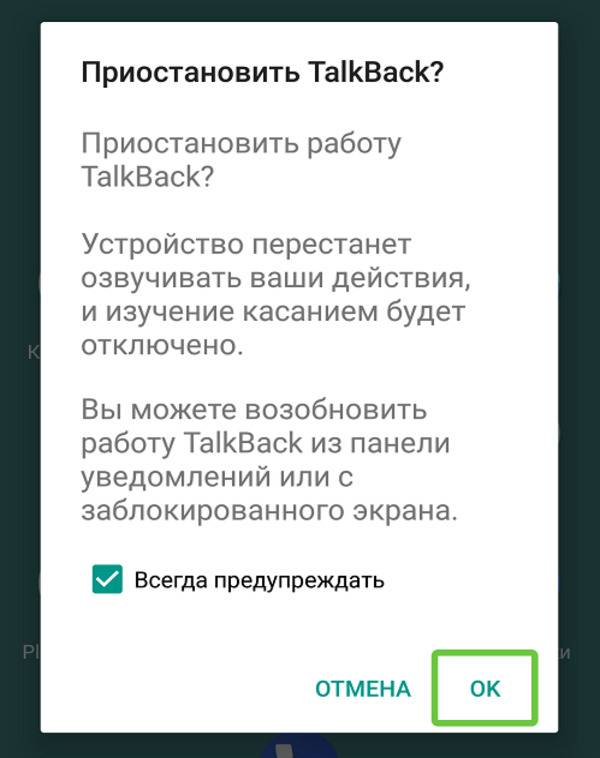 Настройки talkback - cправка - специальные возможности android