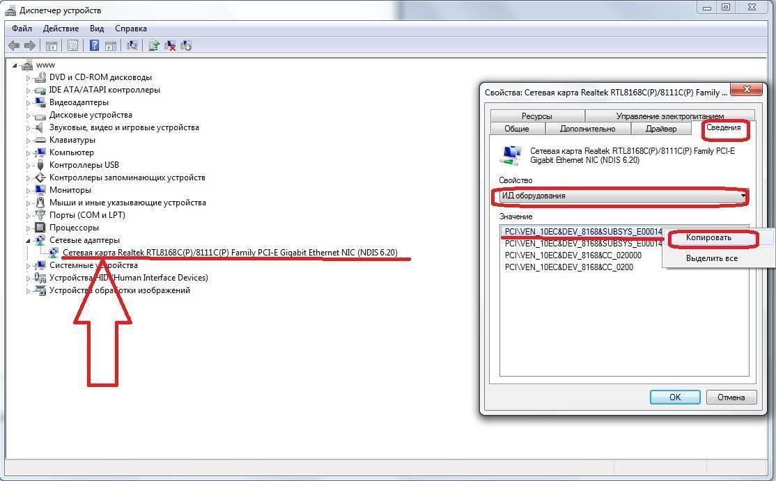 Ethernet контроллер не удалось найти драйвер - вэб-шпаргалка для интернет предпринимателей!