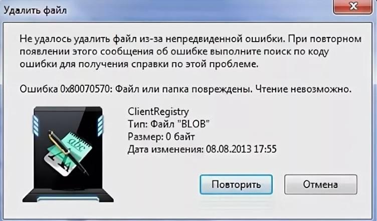 ✅ как удалить файл или папку которые не удаляются (пишет: не удается удалить, нет доступа. файл используется другой программой) - wind7activation.ru