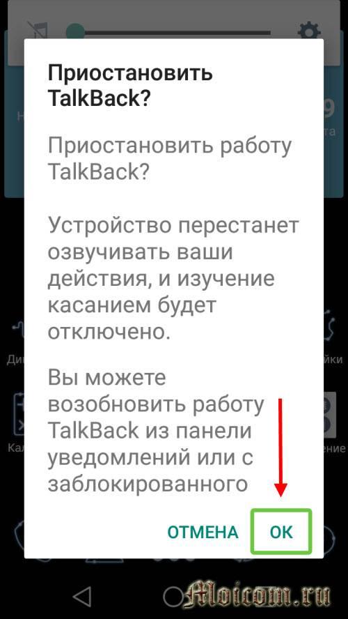 Настройки android для talkback - cправка - специальные возможности android
