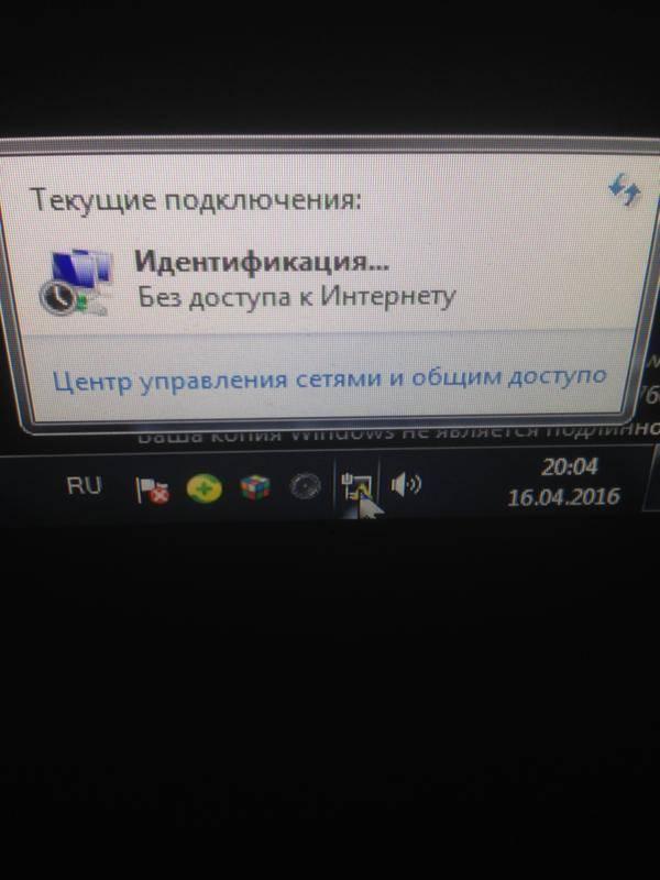 Wi-fi без доступа к интернету