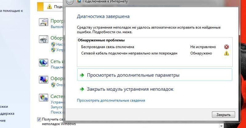 Как в windows 7 избавиться от ограниченного доступа по wi-fi