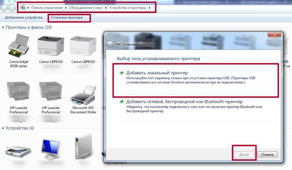 Как подключить принтер через wi-fi роутер: особенности настройки