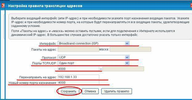 Проброс портов на роутере zyxel keenetic - статьи - idom24.ru