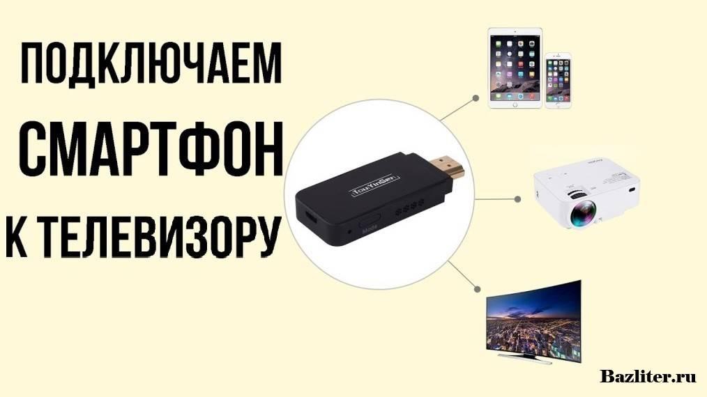 Как подключить macbook к телевизору? подключение через wi-fi к macbook air и pro? как вывести изображение через кабель?