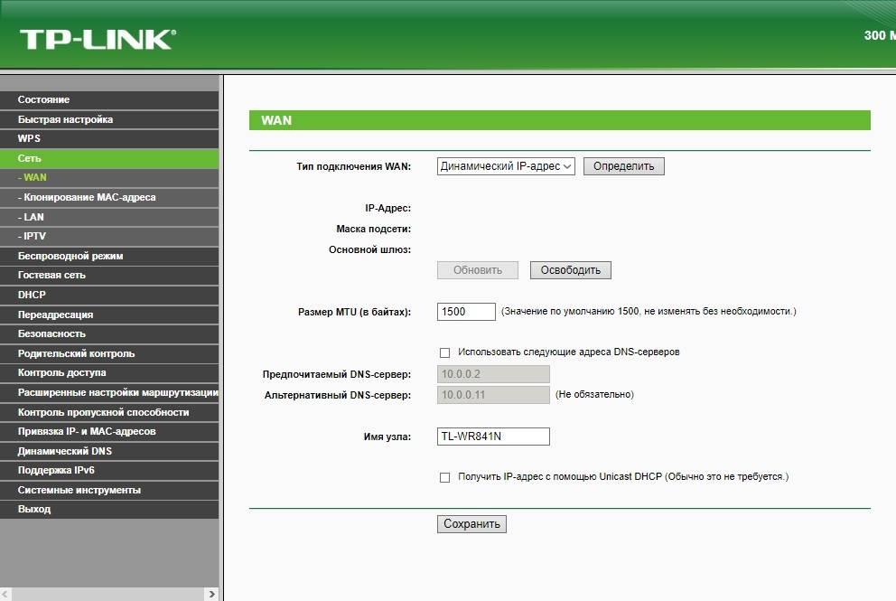 Роутер tp-link tl-wr741nd: характеристики, настройка, прошивка, отзывы