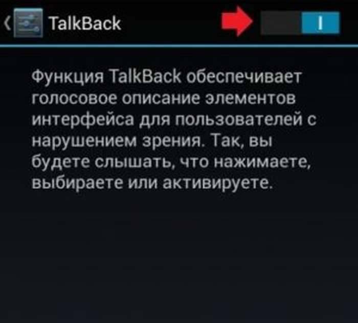 Talkback: что это за программа? как отключить talkback андроид?