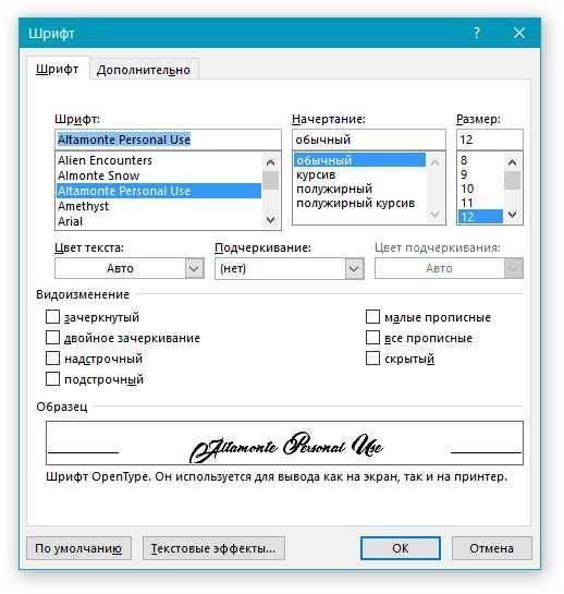 Как установить новые шрифты в ms word подробная инструкция