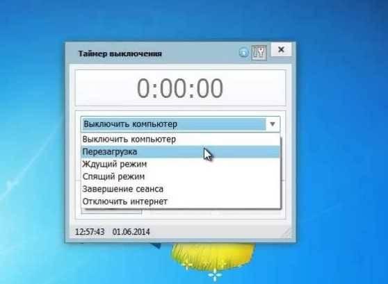 Таймер выключения компьютера: обзор решений   it-actual.ru