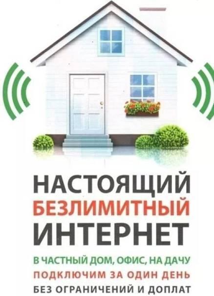 Как подключить домашний интернет? какого провайдера выбрать?