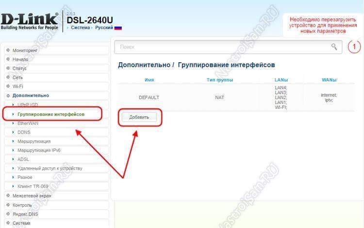 D link dsl 2640u как сбросить настройки