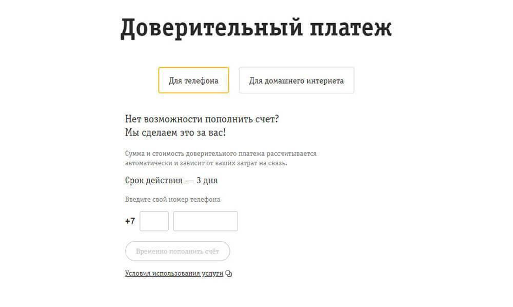 Как подключить доверительный платеж на beeline на домашний интернет