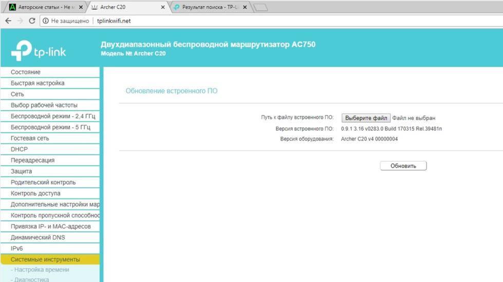 Загрузить для  archer c20 | tp-link россия