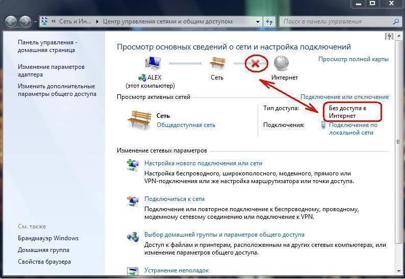 Нет доступа к интернету в windows 10