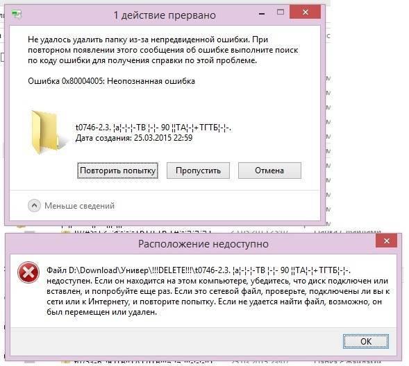 Или удален файл windows ошибка