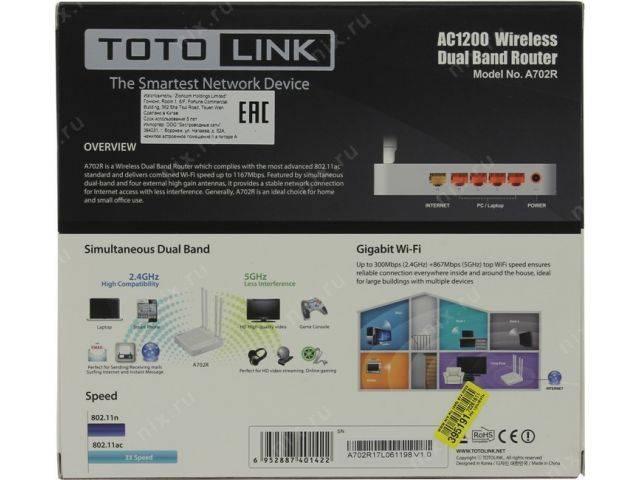 Totolink a702r роутер wifi