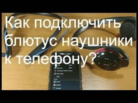 Как подключить беспроводные наушники к телефону андроид