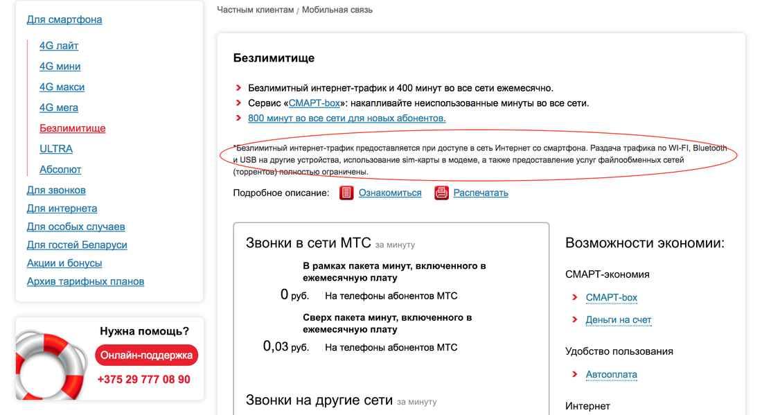 Как раздать интернет мтс с телефона на ноутбук - обход запрета (пошаговая инструкция со скриншотами