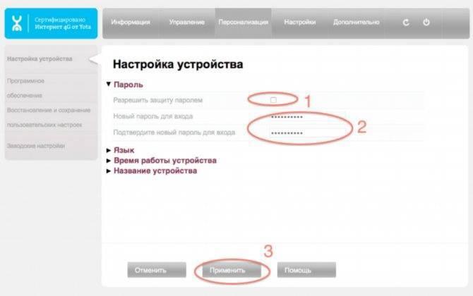 Подключение и настройка модема yota - пошаговое руководство для пользователей