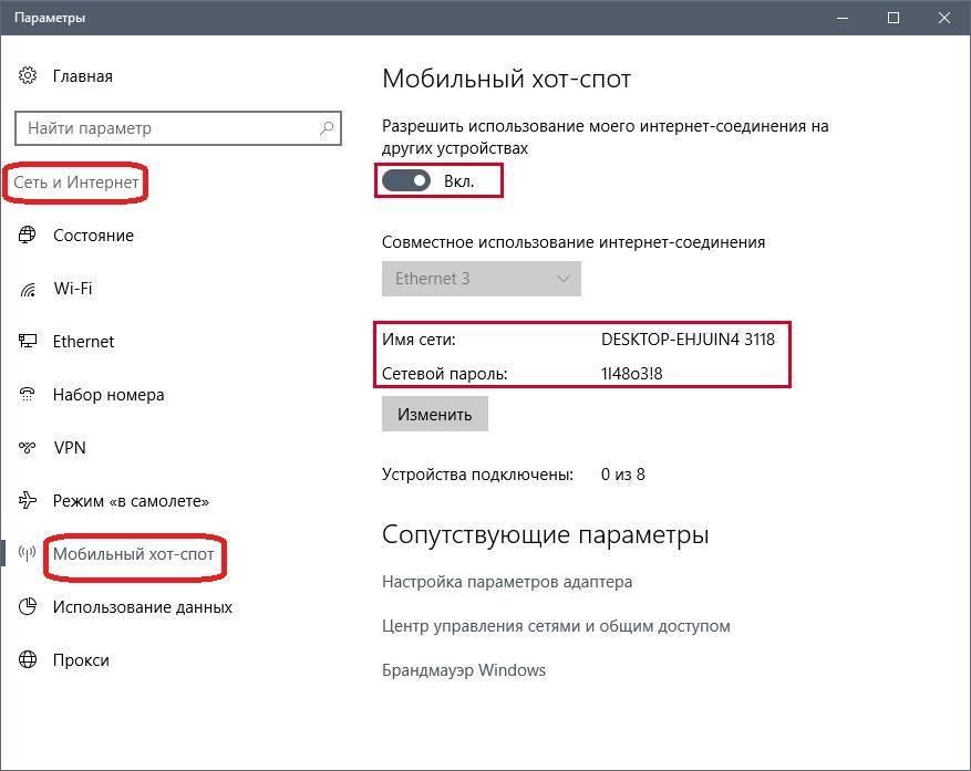 Как настроить мобильный хот спот в windows 10 и раздавать wi-fi