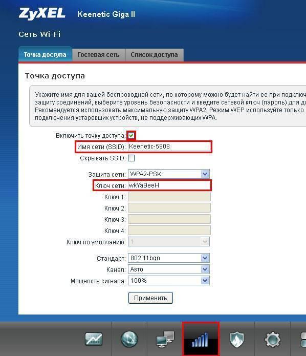 My.keenetic.net – вход в настройки роутера keenetic. имя пользователя и пароль