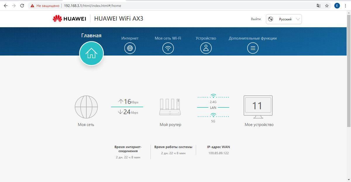 Wi-fi роутер huawei ws5200 v2 — обзор и отзыв владельца - вайфайка.ру