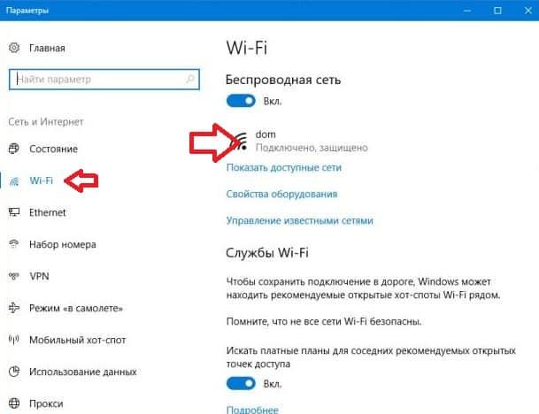 Свойства wi-fi сети в windows 10, автоматическое подключение, сетевой профиль, параметры ip и лимитное подключение
