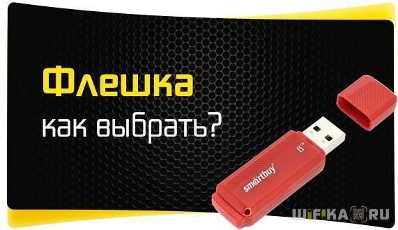 Выбор USB Флеш Накопителя Для Ноутбука или Компьютера
