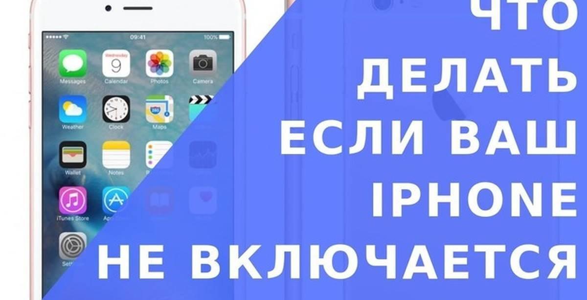 Iphone не включается горит яблоко | что делать когда iphone завис?