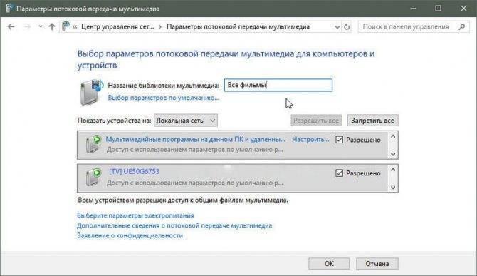 Настройка dlna-сервера в windows 10 для передачи видео на телевизор - geek journal