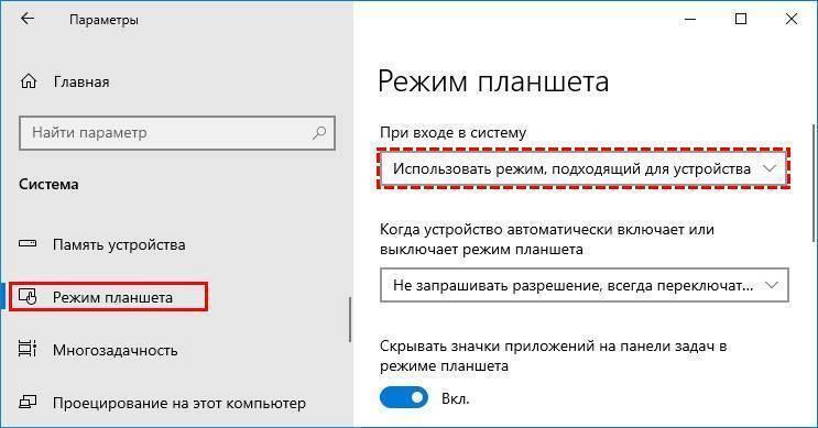 Что такое режим планшета windows 10?