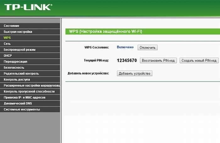 Инструкция как узнать и ввести пин-код для принтера. настройка подключения с помощью функции wps (режим pin-кода)
