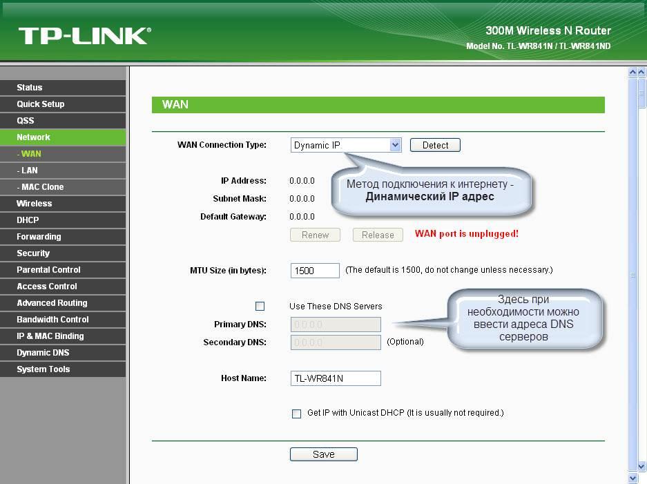 Почему не заходит на tplinkwifi.net? не открывается страница с настройками роутера tp-link
