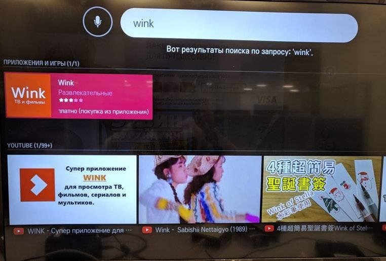 Wink ростелеком: интерактивное тв на компьютере, приложение wink