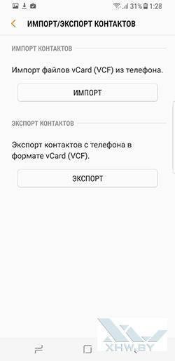 Как перенести контакты с айфона на самсунг – пошаговая инструкция