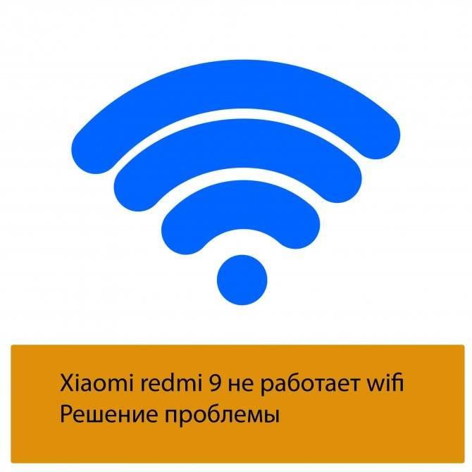 Что делать если на xiaomi не работает интернет