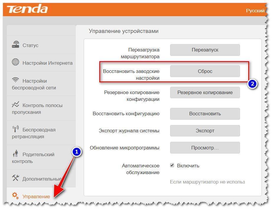 Сброс настроек роутера tp-link - 2 способа вернуть заводские - вайфайка.ру