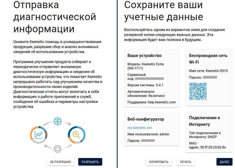 Настройка роутера zyxel keenetic — подключение к интернету и раздача wifi