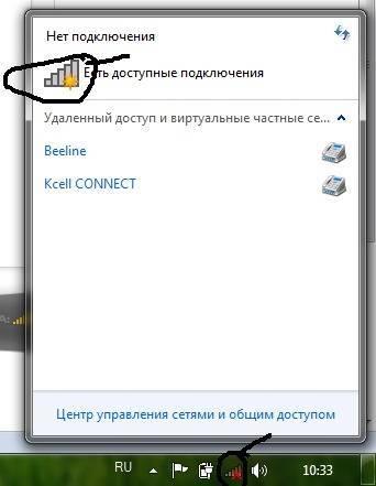 Что делать, если пропало соединение с wifi сетью и нет свободных подключений на ноутбуке с windows 7
