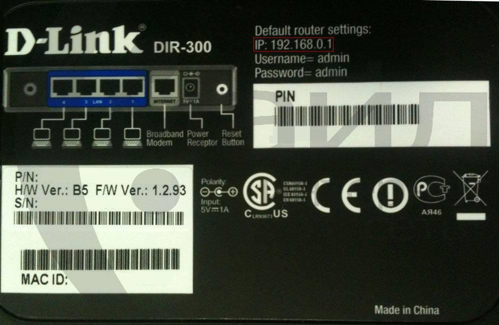 Пароль на wifi роутере d-link — как изменить по умолчанию и поставить свой?