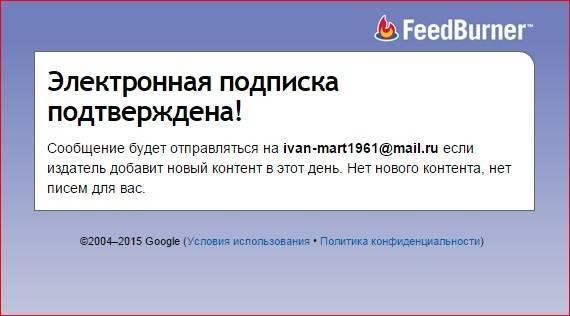 Rss-ленты: как настроить, чтобы читать все в одном месте | devsday.ru