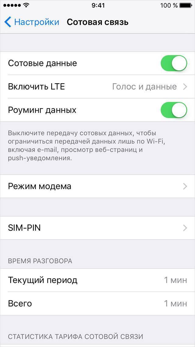 Как настроить интернет на айфоне 6, 7, 8, x? (включить и отключить)