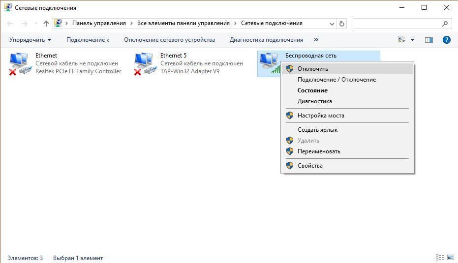 Ipv6 без доступа к сети как исправить